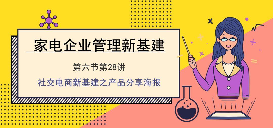 管理新基建 | 六节28讲:社交电商新基建之产品分享海报